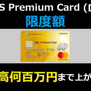 SBSプレミアムカードの限度額は?最高190万円で増枠不可