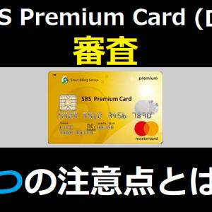 SBSプレミアムカードの審査→後悔する4つの注意点は?