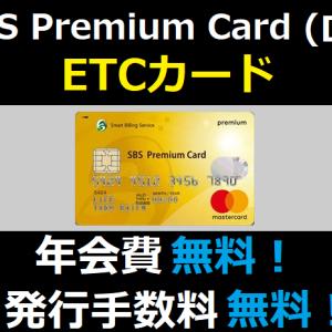 SBSプレミアムカードのETCカード→発行手数料も無料!だが弱点が