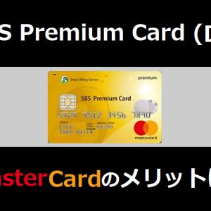 SBSプレミアムカードをマスターカードで作るメリット&デメリットは?