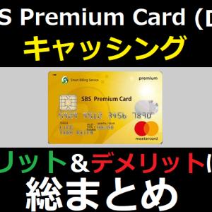 SBSプレミアムカードのキャッシングとは?メリット&デメリット