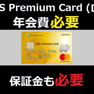 SBSプレミアムカードの年会費は?最初だけ保証金デポジットも必要