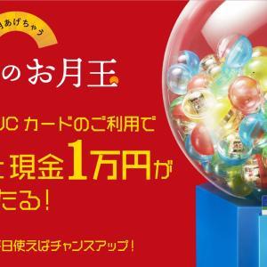 セゾンカードで毎月1万人に1万円が当たる『セゾンのお月玉』がスタート