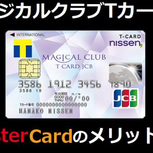 マジカルクラブTカードのマスターカードのメリット&デメリットは?