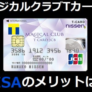 マジカルクラブTカードをVISAで作るメリットは?デメリットもある