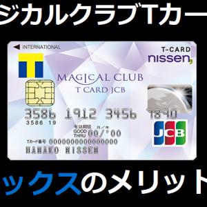 マジカルクラブTカードをアメックスで作るメリット&デメリットは?