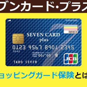 セブンカード・プラスのショッピングガード保険(国内海外)とは?