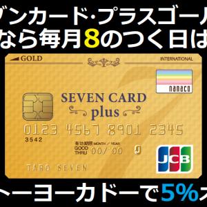 セブンカード・プラスゴールド→毎月8のつく日イトーヨーカドー5%オフ
