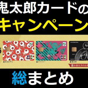 鬼太郎カードの入会キャンペーンは?総まとめ