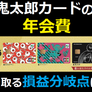 鬼太郎カードの年会費→元を取る損益分岐点いくら使えば?