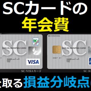 SCカードの年会費→元を取る損益分岐点いくら使えば?