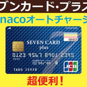 セブンカード・プラスだけの特権→nanacoオートチャージは超便利!