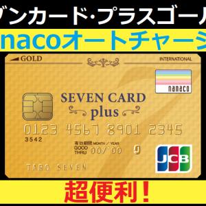 セブンカード・プラスゴールドの特権→nanacoオートチャージは超便利