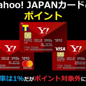 ヤフーカードのポイント→還元率は1%だがポイント対象外に注意!