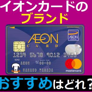 イオンカードのブランド→おすすめの国際ブランドどれがいい?ベスト