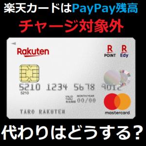 楽天カードはPayPay残高チャージ対象外→代わりはどうする?