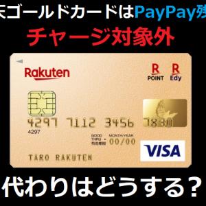 楽天ゴールドカードはPayPay残高チャージ対象外→代わりはどうする?