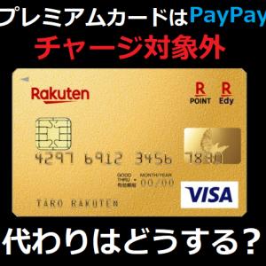 楽天プレミアムカードはPayPay残高チャージ対象外→代わりは?