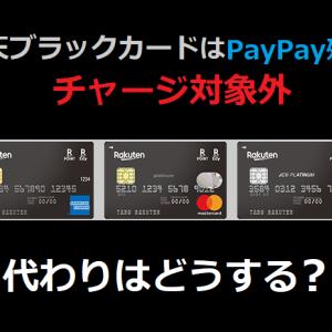 楽天ブラックカードはPayPay残高チャージ対象外→代わりはどうする?
