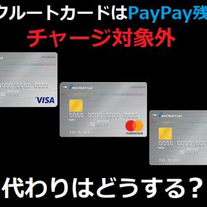 リクルートカードはPayPay残高チャージ対象外→代わりはどうする?
