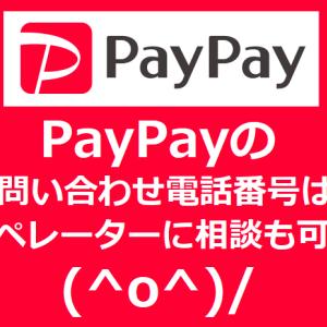 PayPayのお問い合わせ電話番号TELは?オペレーターに相談も可能
