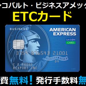 セゾンコバルト・ビジネスアメックスのETCカード→発行手数料も無料