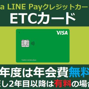 Visa LINE PayクレジットカードのETCカード→使わないと有料に注意!