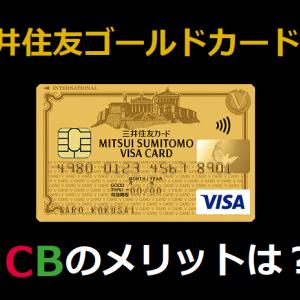 三井住友ゴールドカードをJCBで作るメリットは?デメリットも有り