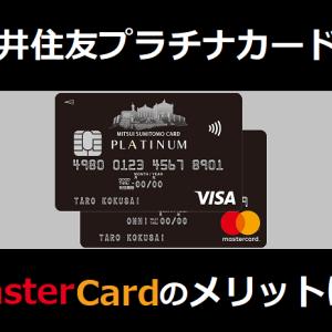 三井住友プラチナカードをマスターカードで作るメリットは?総まとめ