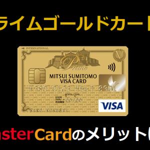 プライムゴールドカードをマスターカードで作るメリットは?総まとめ
