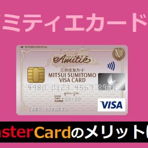 アミティエカードをマスターカードで作るメリットは?総まとめ