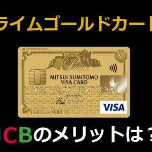 プライムゴールドカードをJCBで作るメリットは?デメリットまとめ