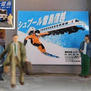 スキー列車