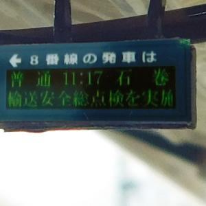 師走の駅構内