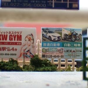 駅看板広告