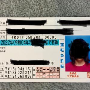 飛び込み試験で大特免許取ったど〜!