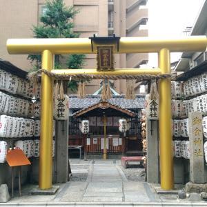 御金神社・京都