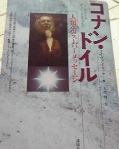 コナンドイルの本『人類へのスーパーメッセージ』