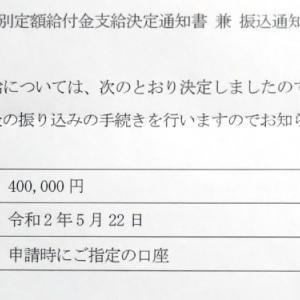 特別定額給付金支給決定通知書