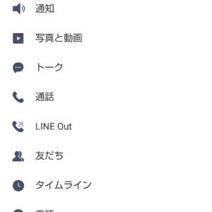 CASIO WSD-F30 LINE通知設定