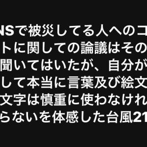 【台風21号②】被災して気をつけるべき11のこと。