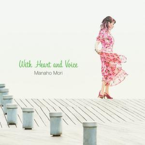 10月7日アルバム「With Heart and Voice」リリースになりました!