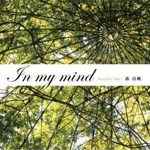3月13日ミニアルバム「In my mind」リリースになります!