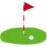 ゴルフ上達への道2