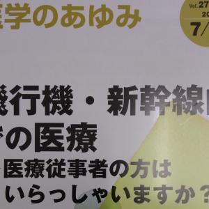 飛行機・新幹線内での医療―医療従事者の方はいらっしゃいますか?―