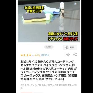 艶MAX 当選モニター(本章)