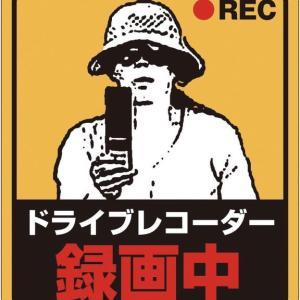 ドライブレコーダー録画中のステッカー