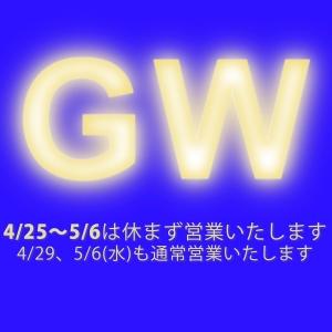 GW中の営業について、キャンペーン、イベントのお知らせ