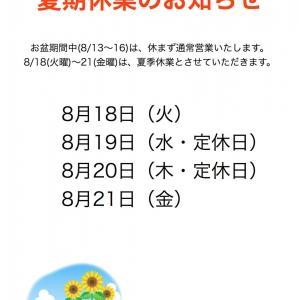 明日8/18(火)から21(金)は、夏季休業とさせていただきますm(_ _)m