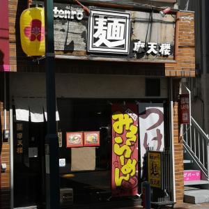 大倉山で一番通ってるラーメン屋さん『摩天楼』
